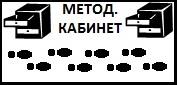 Методкабинет
