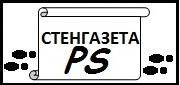 Стенгазета